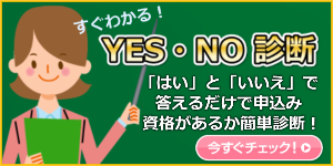 YES/NO 診断